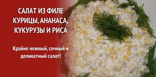 Салат с куриным филе, рисом и ананасами